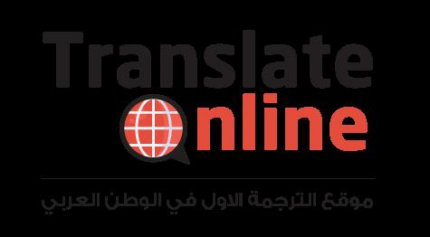 موقع الترجمة الاول في الوطن العربي مترجم قوقل بالتصوير